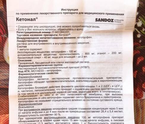 """Капсулы """"кетонал"""": инструкция по применению, состав, дозировка, аналоги, отзывы и фото - druggist.ru"""