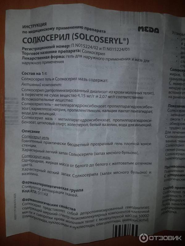 Инъекции, гель и мазь солкосерил: инструкция по применению, цена в украине, отзывы - medside.ru