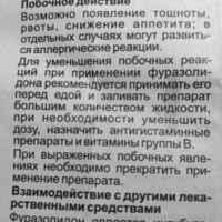 Таблетки фуразолидон: инструкция по применению, показания, цена, отзывы и аналоги - medside.ru