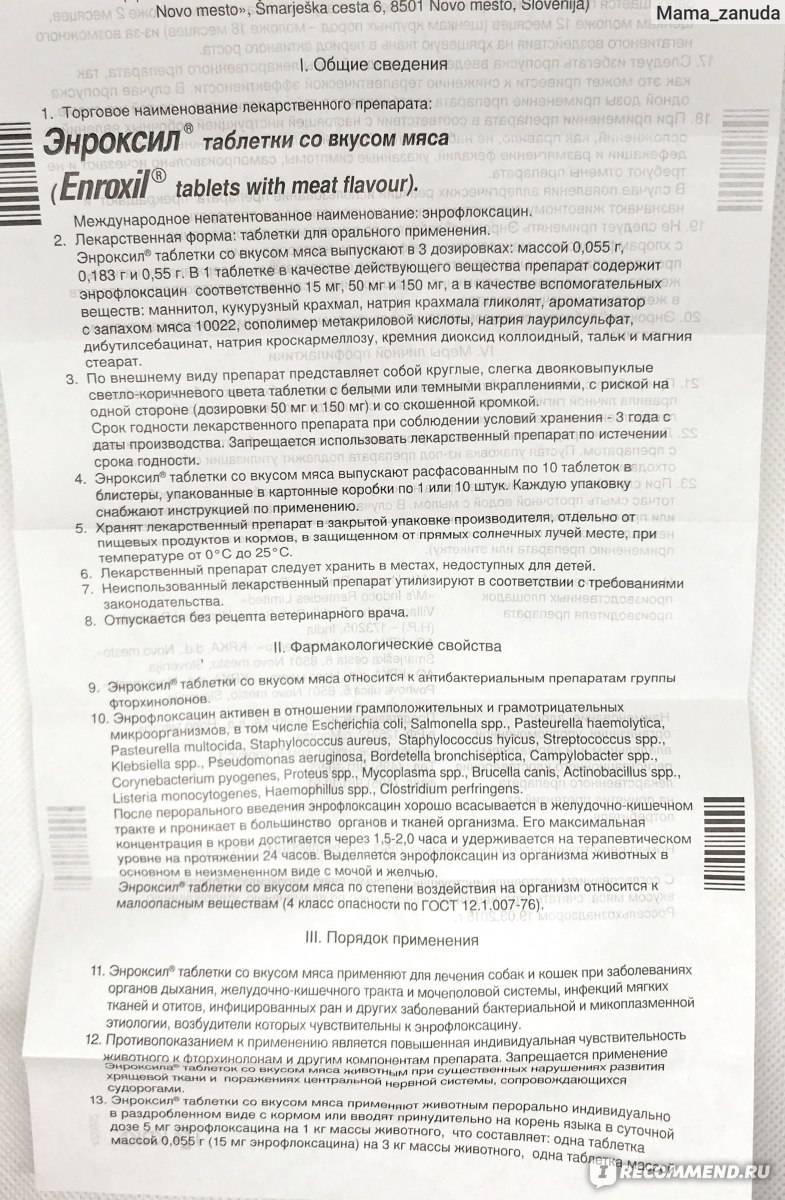 Энрофлоксацин: инструкция по применению для птиц, цыплят и животных