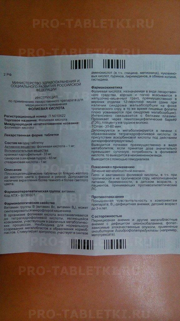 Фолиевая кислота 1мг 50 таблеток инструкция по применению (мнн: фолиевая кислота ) валента фармацевтика, россия - поискаптек.рф