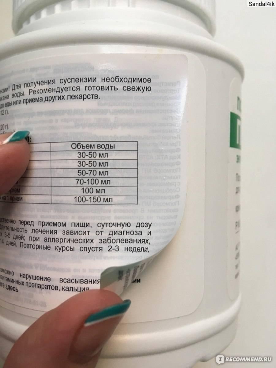 Полисорб кошке при аллергии дозировка