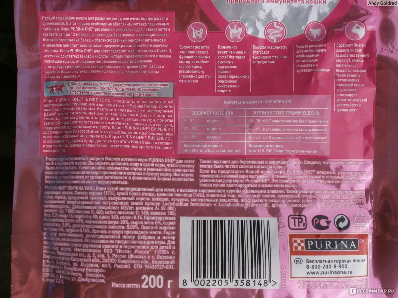 Сухие корма purina one («пурина ван»): описание, состав, достоинства и недостатки питания эконом-класса