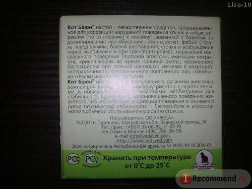 Инструкция по применению препарата кот баюн для собак