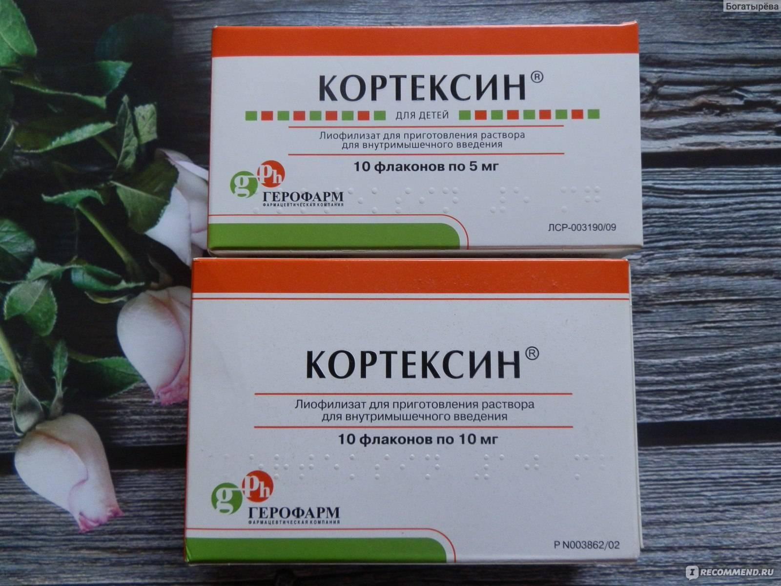 Кортексин: инструкция по применению, аналоги, цена, отзывы