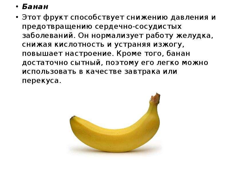 Можно ли щенку давать бананы: в чем польза и вред, с какого возраста начинать кормить ими, чем можно заменить и что делать, если стало плохо