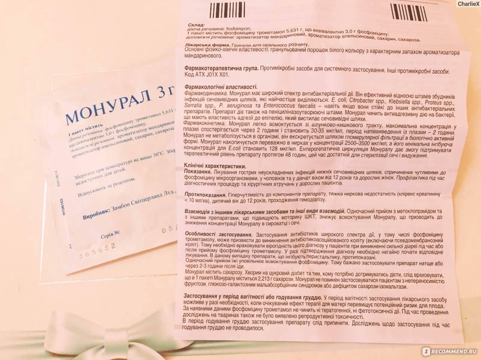 Монурал при цистите - как принимать и дозировка для детей и взрослых,противопоказания и отзывы