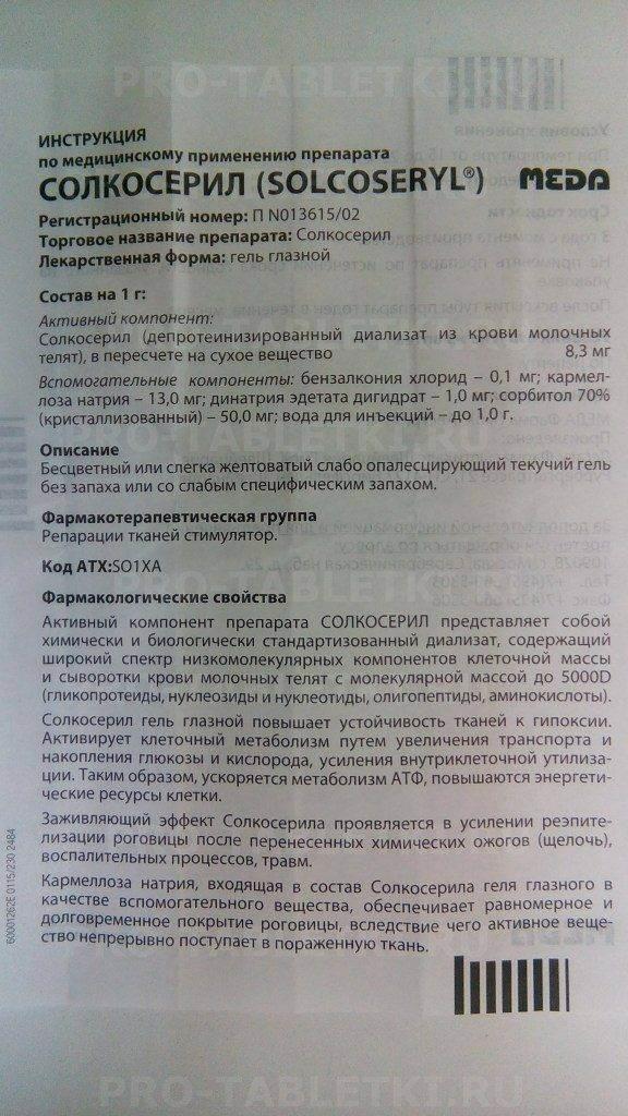 Инструкция по применению солкосерил гель и мазь, состав и показания в стоматологии