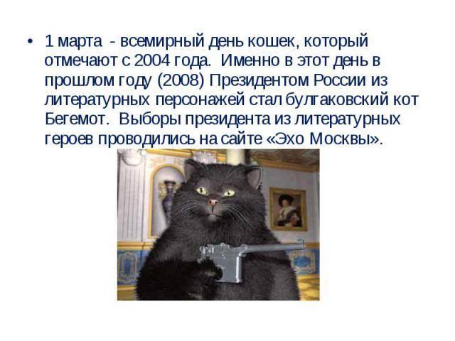 Когда отмечается всемирный праздник кошек, в какой день его отмечают в россии и других странах?