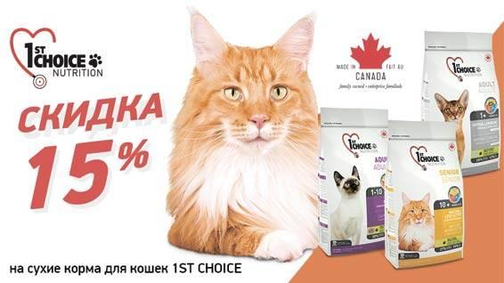 Отзывы о корме 1st choice (фест чойс) для кошек