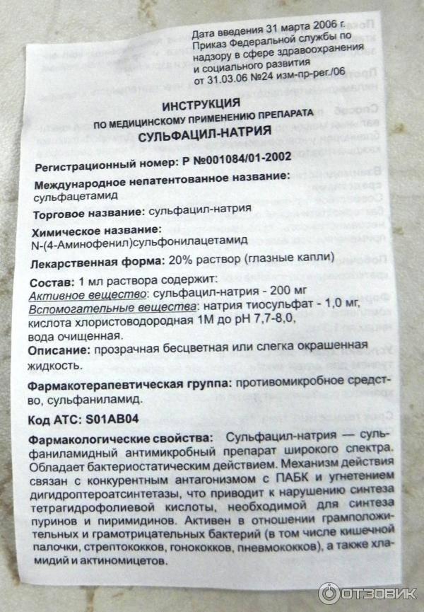 Сульфацил натрия (глазные капли): цена, инструкция, рецепт на латинском, применение