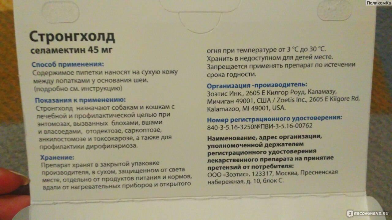 Стронгхолд от глистов для кошек: описание, инструкция, отзывы | все о паразитах