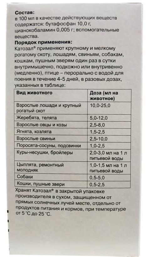Катозал: инструкция по применению, цена, аналоги