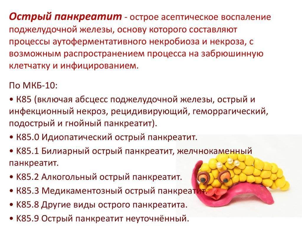 Панкреонекроз (некроз поджелудочной железы): шансы выжить, прогноз после операции - medside.ru