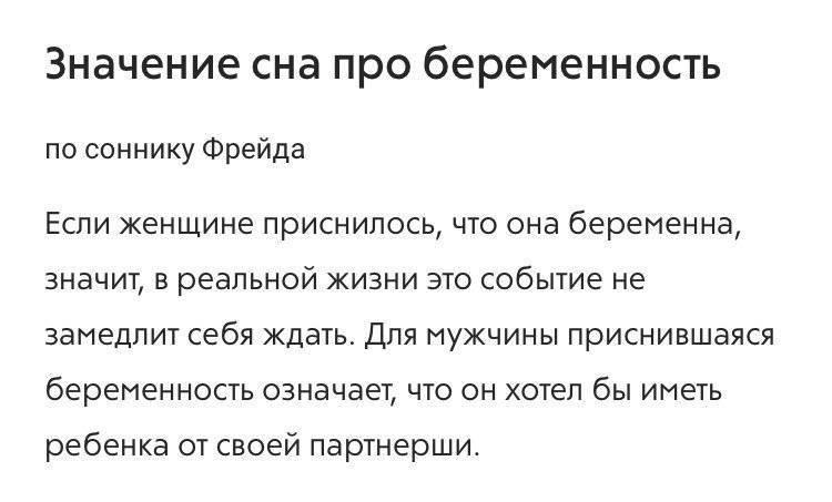 ᐉ к чему снится беременная кошка женщине сонник - x-sonnik.ru