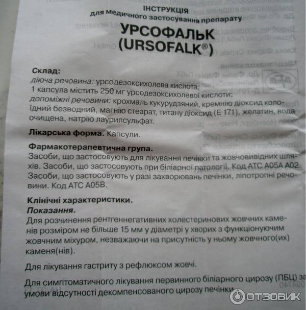 Инструкция по применению суспензии урсофальк для новорожденных и грудничков