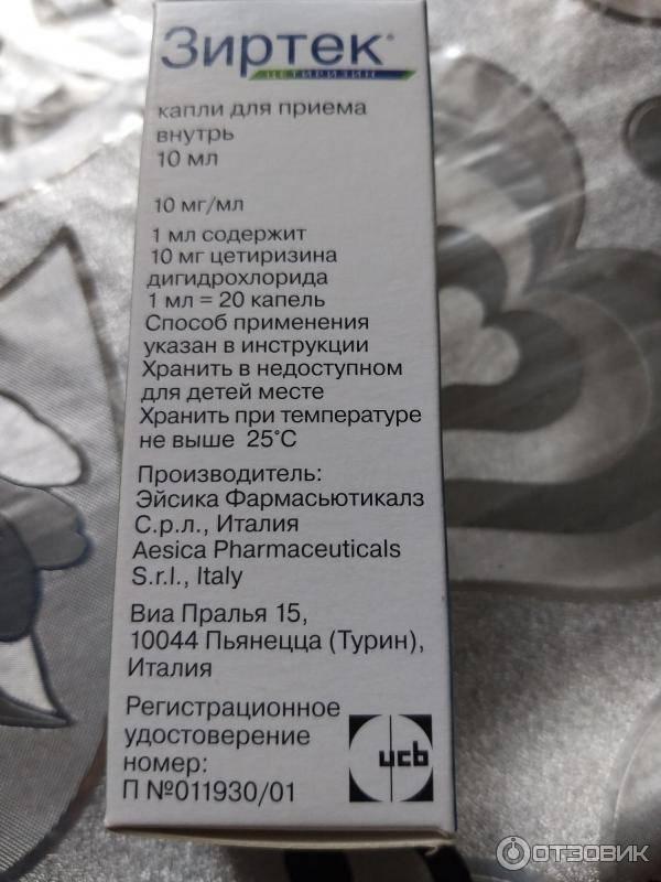 Зиртек (таблетки, капли) – инструкция по применению, аналоги, отзывы, цена