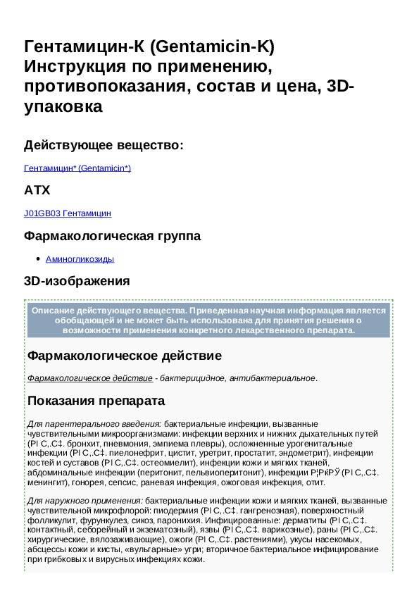 Гентамицин для кошек дозировка. ветеринарный препарат. состав и форма выпуска