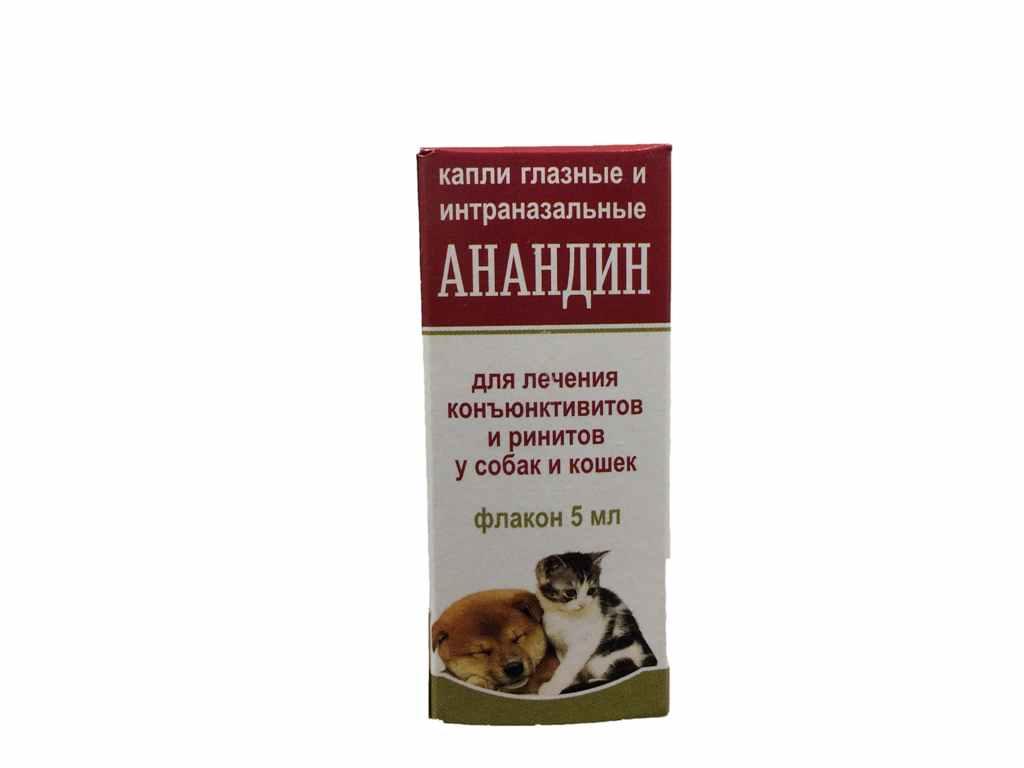 Анандин для собак: инструкция по применению капель в нос, ушных и глазных, раствора для инъекций и мази. отзывы, цена и аналоги