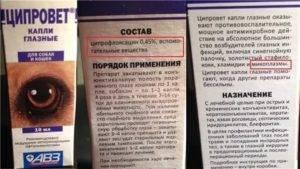 Инструкция по применению таблеток ципровета для собак. рассчитайте оптимальную дозу препарата. изучите широту антибактериального эффекта ципровета в таблетированном виде