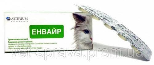 Ветеринарный препарат авертель: инструкция по применению - вет-препараты