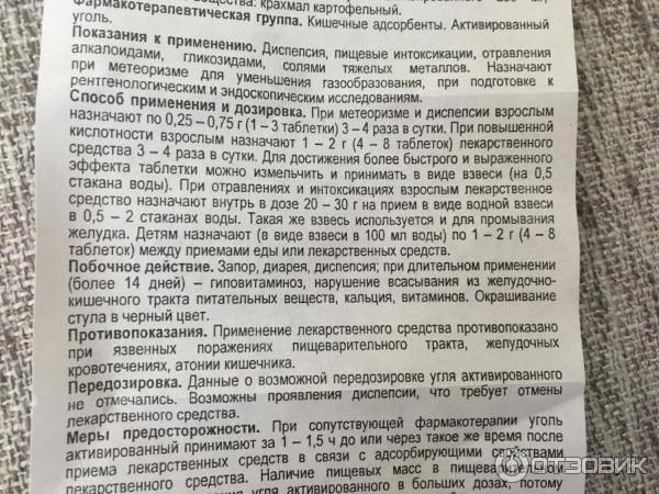 Как дать кошке активированный уголь отравление.ру как дать кошке активированный уголь
