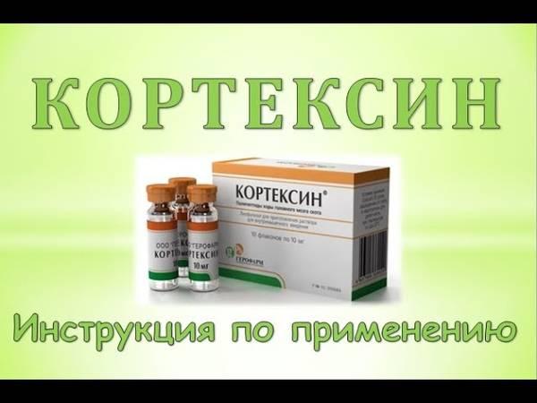 Уколы кортексин: показания, инструкция по применению для взрослых и детей, состав, дозировка, аналоги