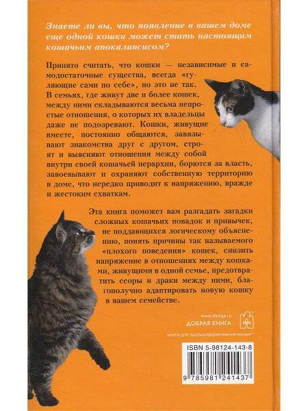 Популярность кошек в разных странах 4.81/5(21)