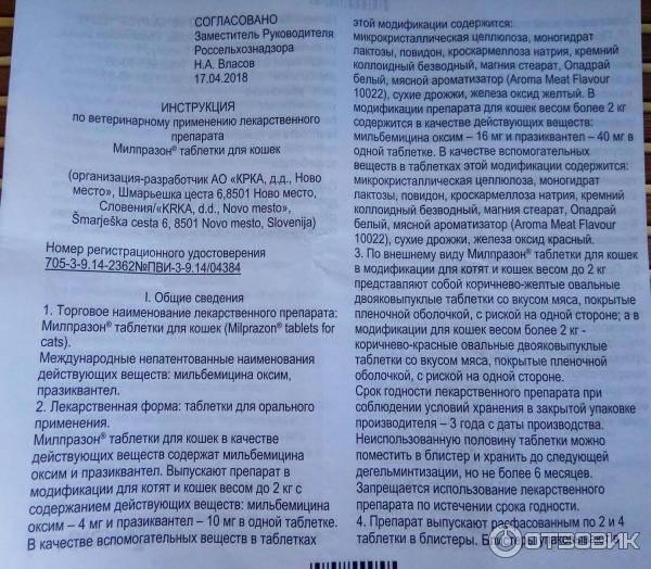 ᐉ милпразон — инструкция по применению для кошек и собак - zoopalitra-spb.ru