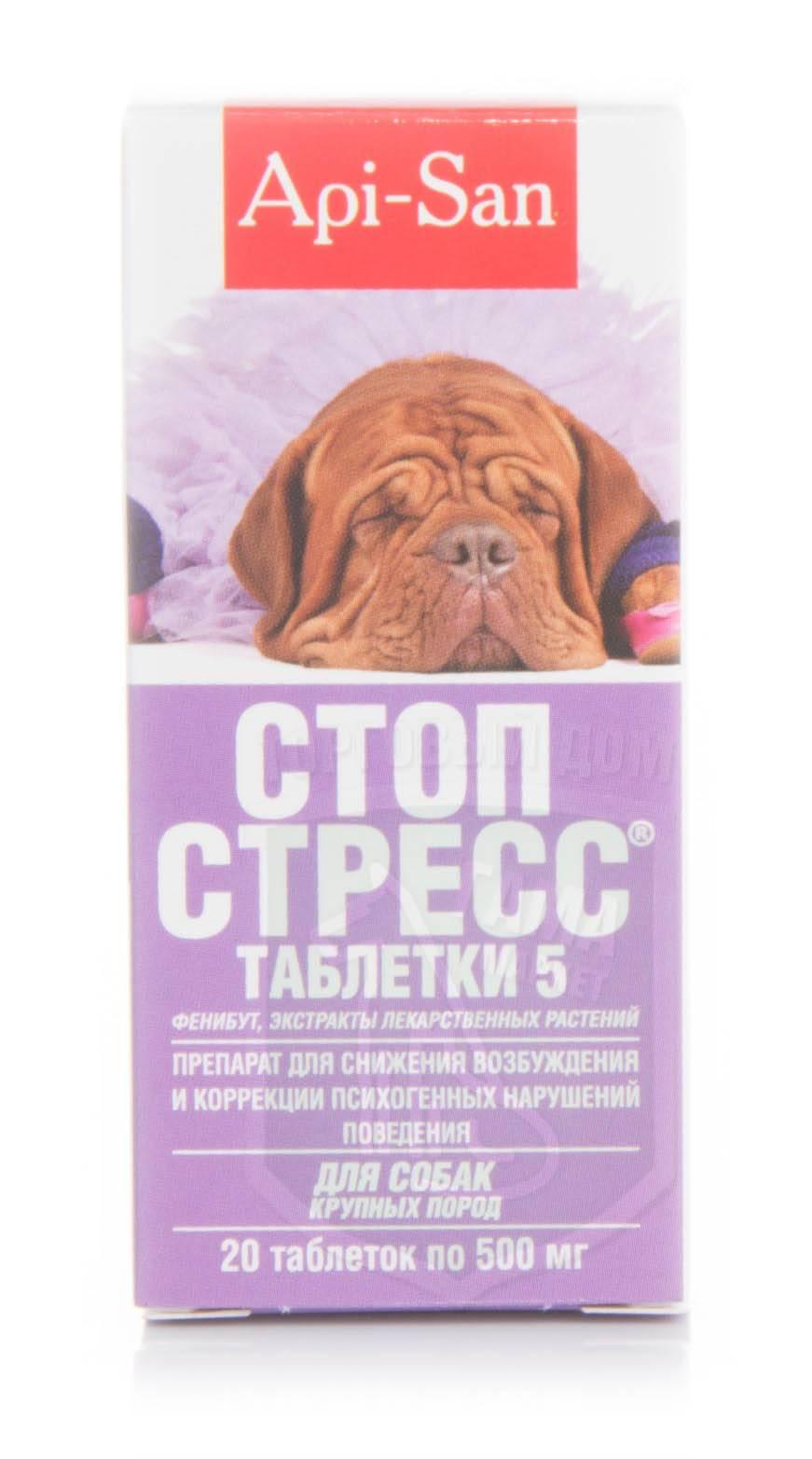 Стоп-стресс для кошек: инструкция по применению | отзывы, цена