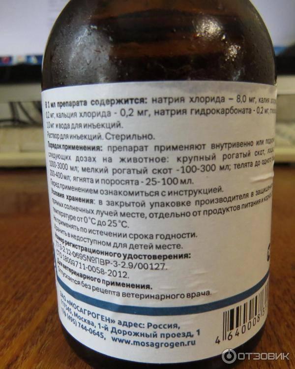 Раствор рингера-локка: инструкция по применению и цена - medside.ru