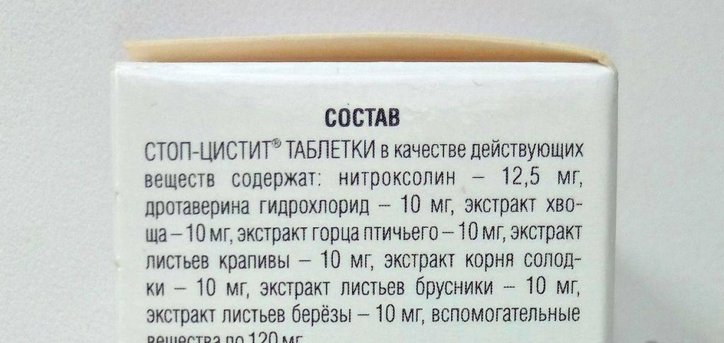 ᐉ можно ли стоп цистит растворять в воде - zmclinic.ru