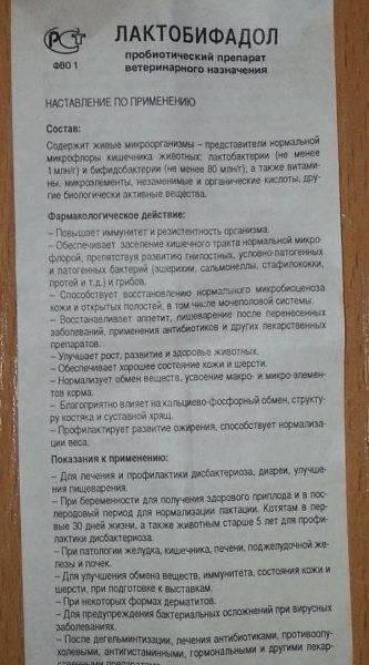 Бифитрилак мк инструкция по применению
