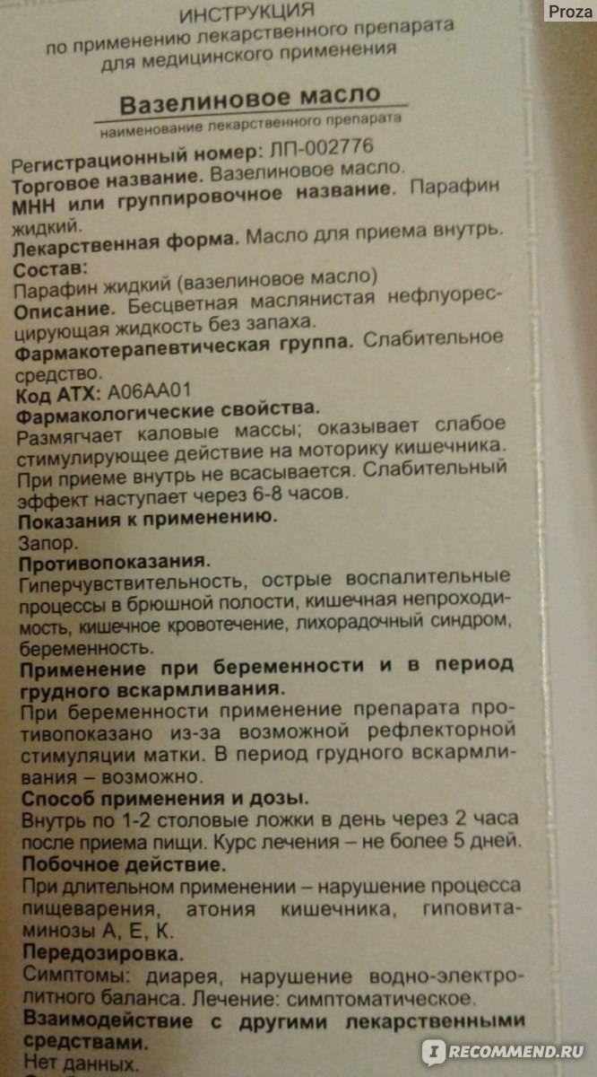 Вазелиновое масло для лечения запоров у кошек