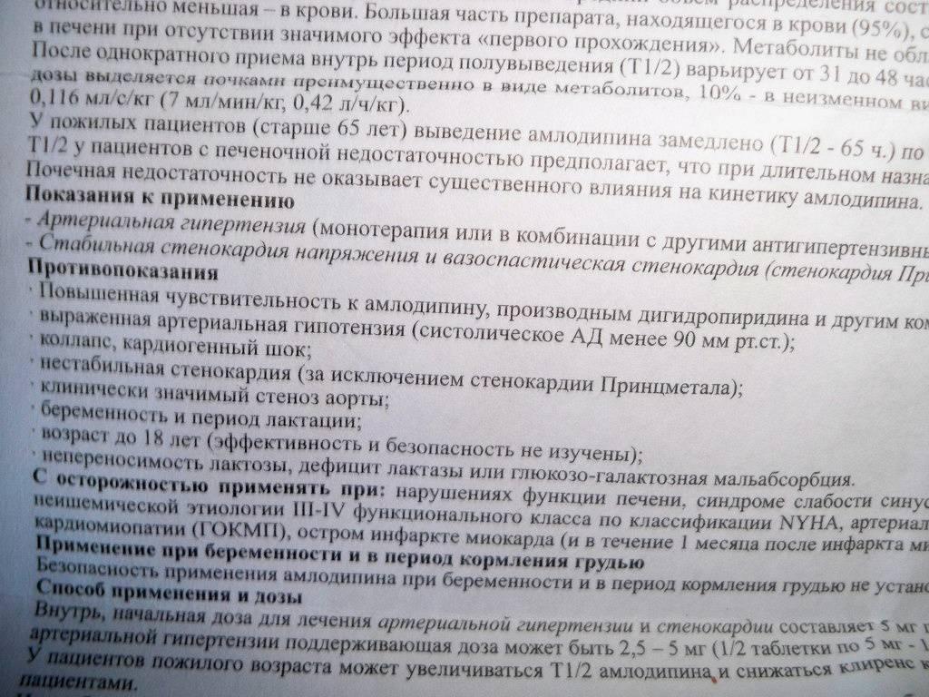 Амлодипин кошкам дозировка — kak.zydus.su