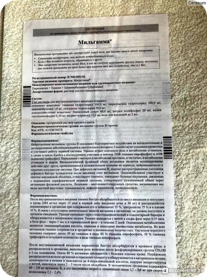 Мильгамма композитум - инструкция по применению таблеток и их состав. инструкцию по применению таблеток мильгамма композитум можно посмотреть на нашем сайте. показания к применению: при неврологических заболеваниях.