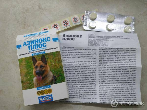 Авз азинокс антигельминтик для собак и кошек 6 табл.