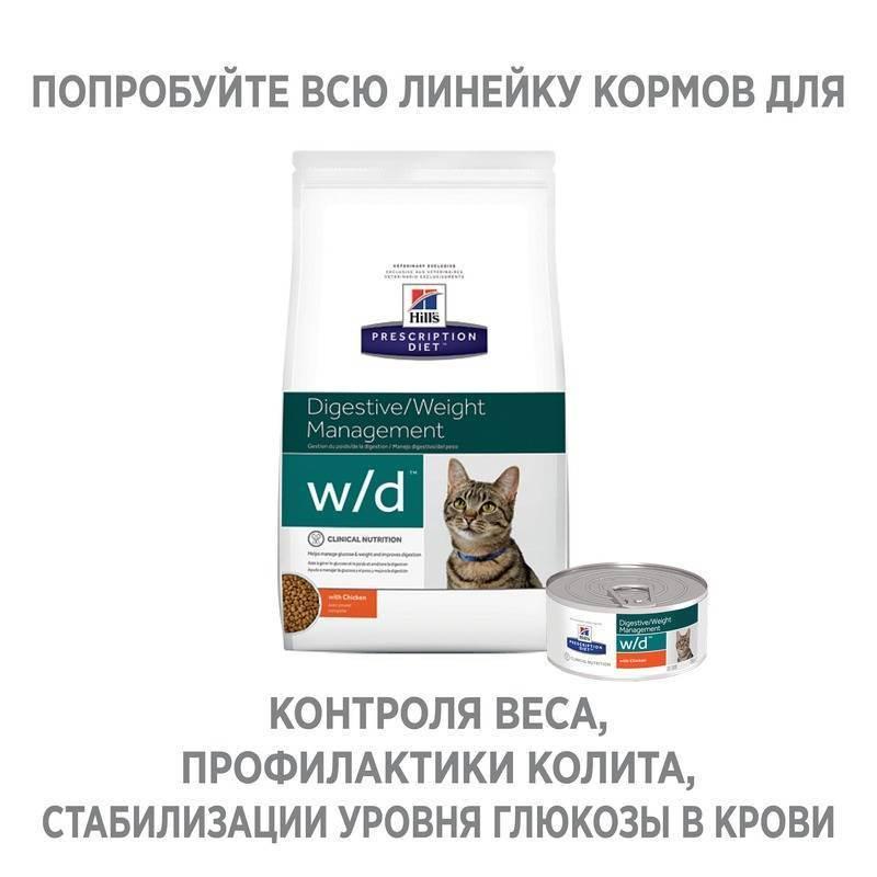Сухой корм для кошек hill's — отзывы. негативные, нейтральные и положительные отзывы