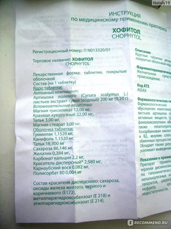 Хофитол инструкция по применению, отзывы врачей, цена дешевых аналогов лекарства, показания для детей