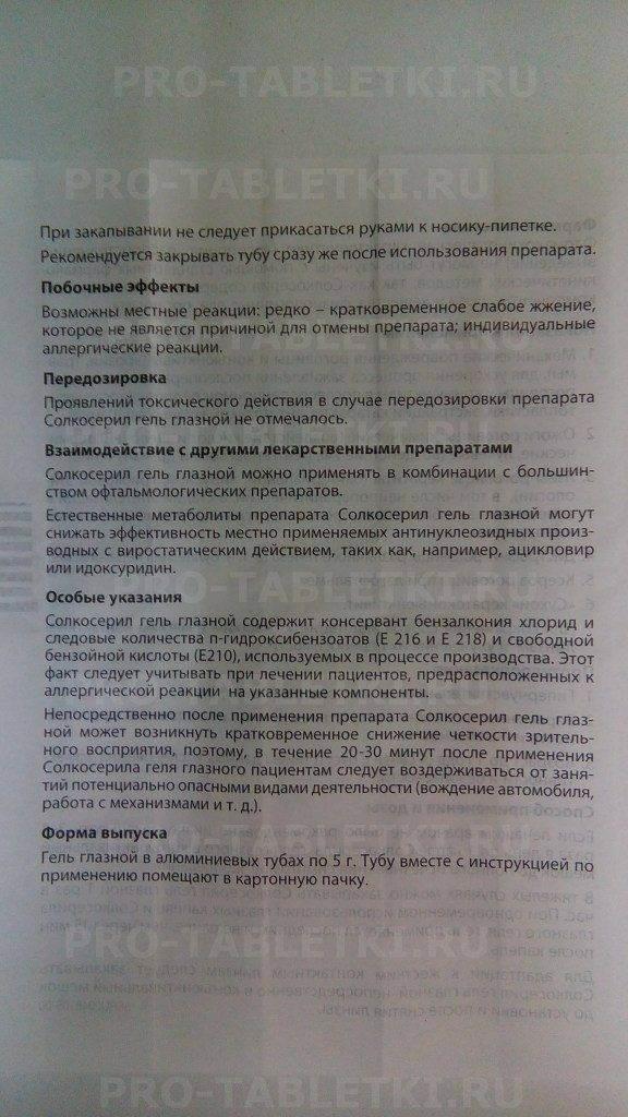 Солкосерил в ампулах кошке дозировка. применение солкосерила кошке
