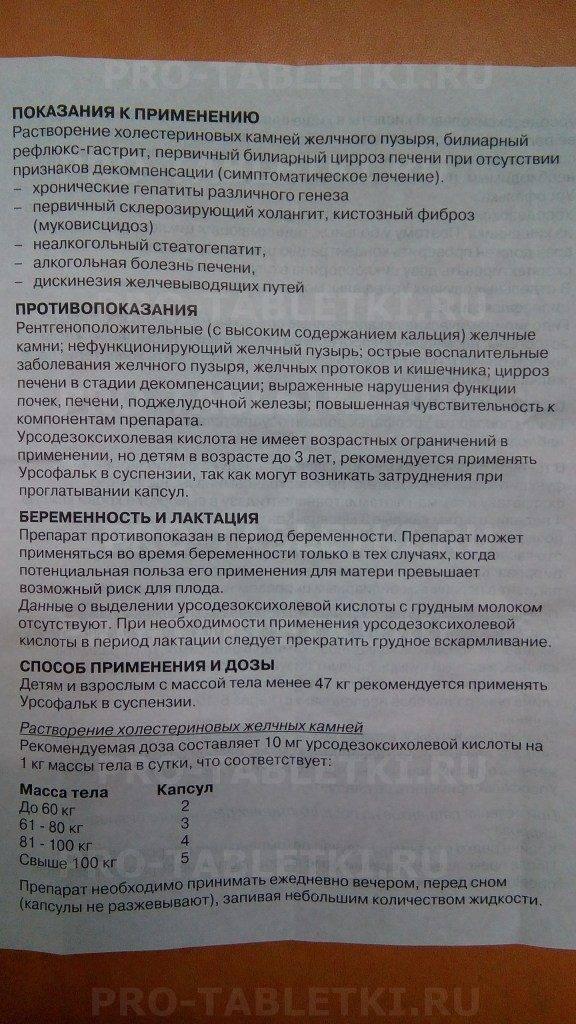 Урсофальк - инструкция по применению для детей и взрослых, формы выпуска, противопоказания и отзывы
