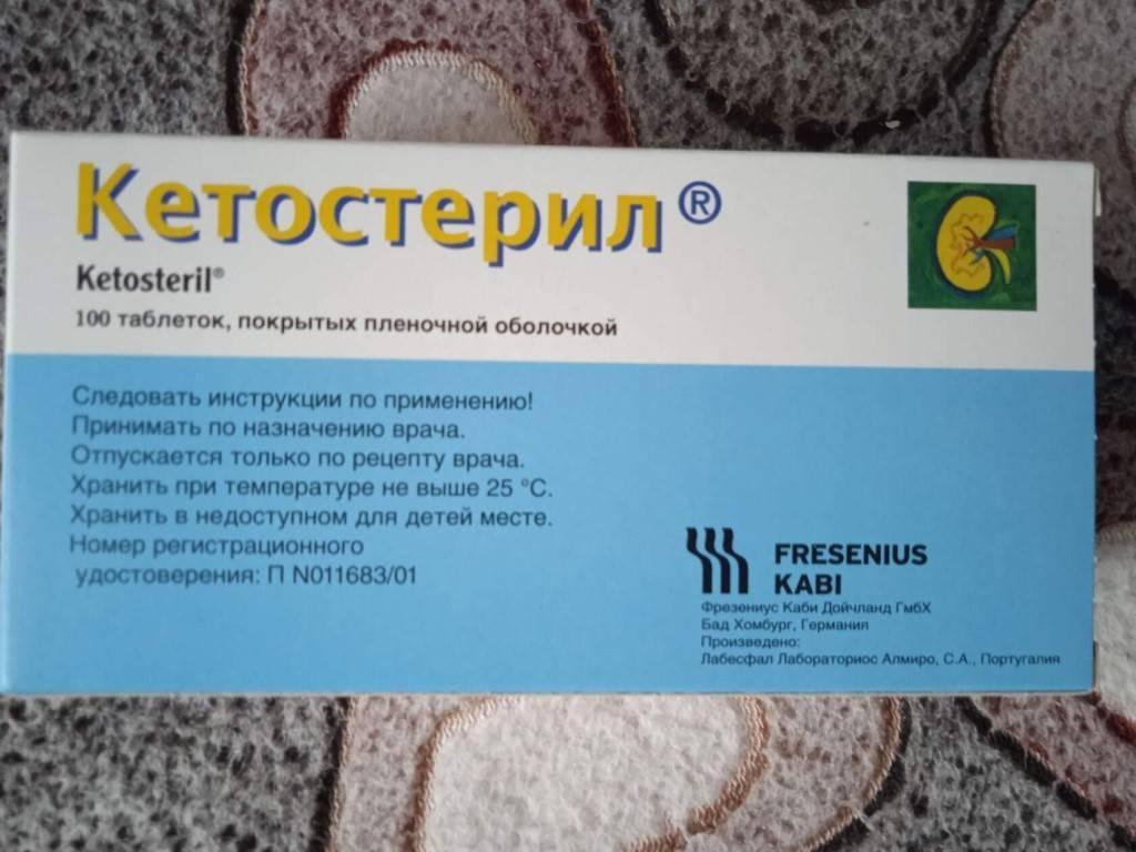 Кетостерил - инструкция по применению и форма выпуска, состав, показания и стоимость