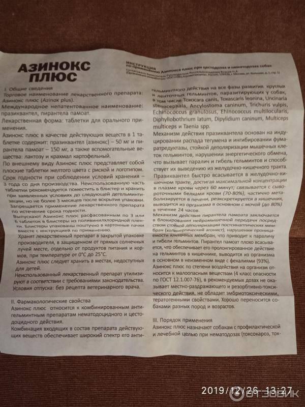 Азинокс для человека от глистов, инструкция по применению