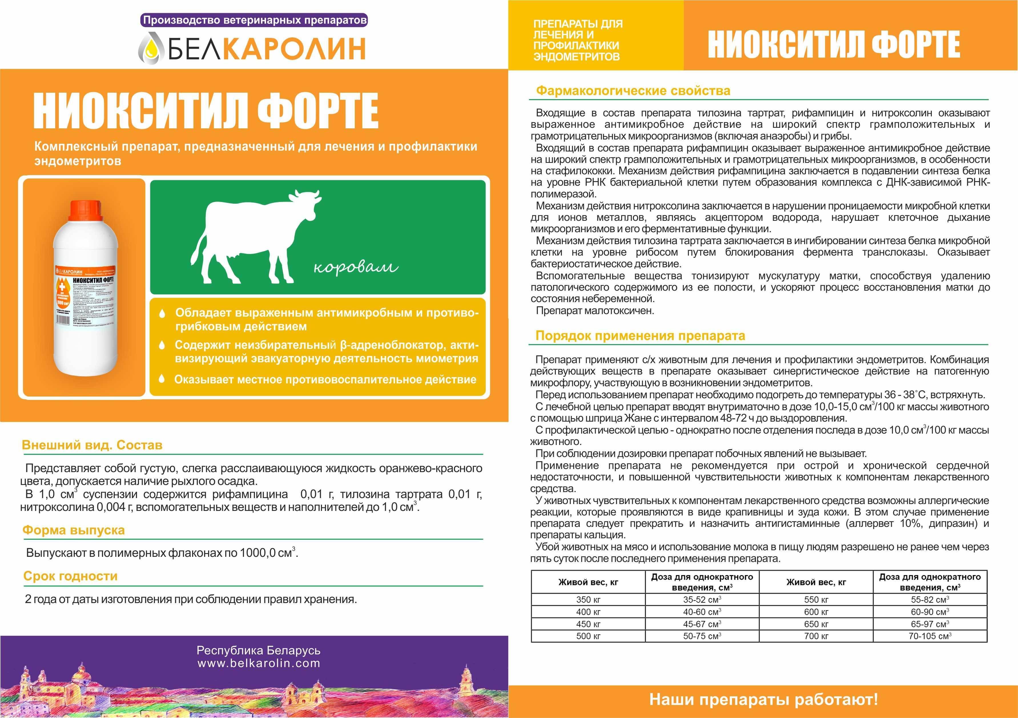 Энромаг - инструкция по применению в ветеринарии для животных, отзывы, дозировка