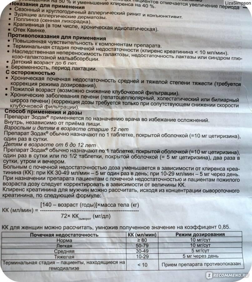 Сироп, таблетки, капли зодак: инструкция по применению, цена, отзывы для детей - medside.ru