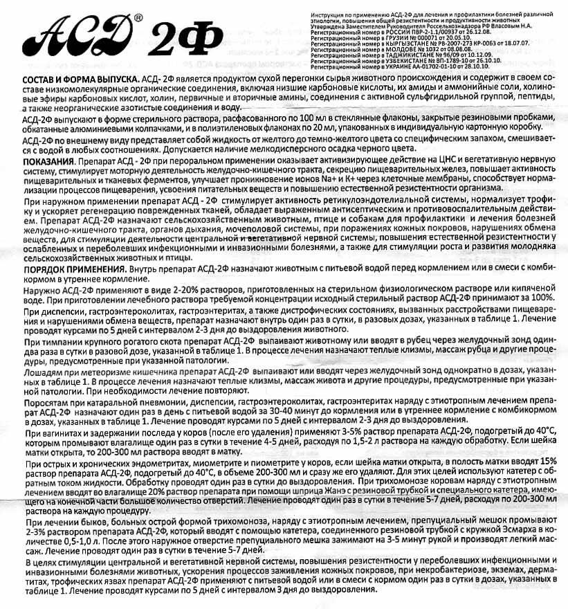 Асд фракция 3 для наружного применения для человека: отзывы и инструкция по применению асд-3ф