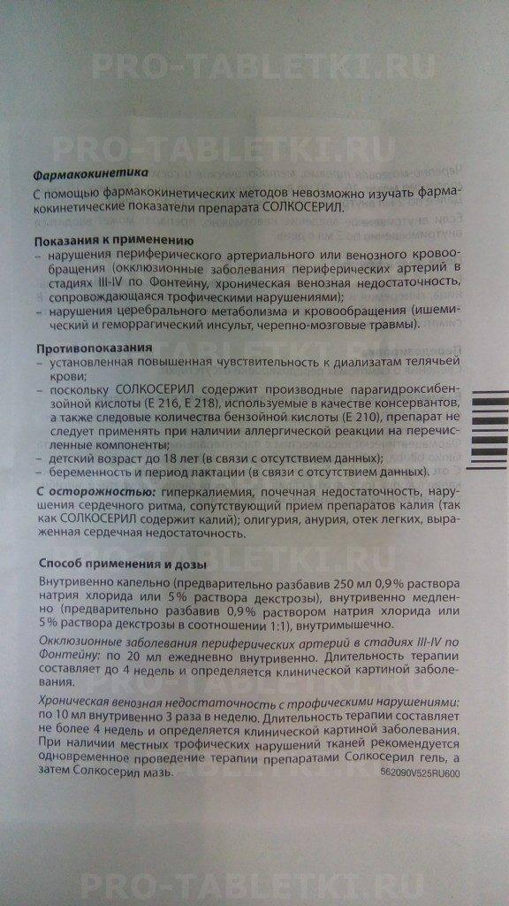 Солкосерил гель – инструкция по применению, цена в аптеках, отзывы