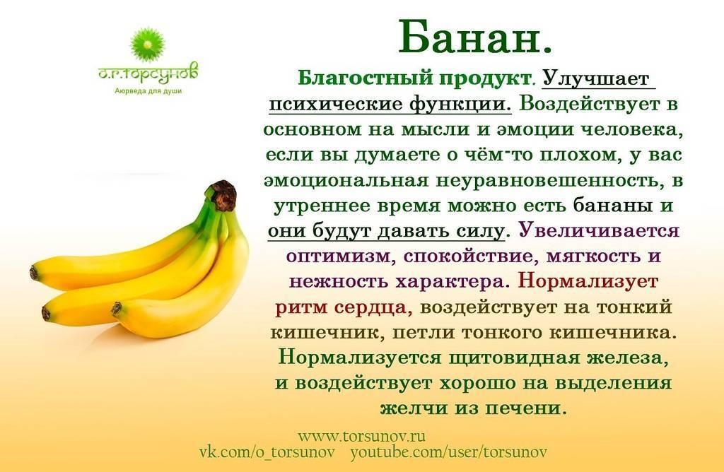 Польза и вред бананов для организма человека   польза и вред