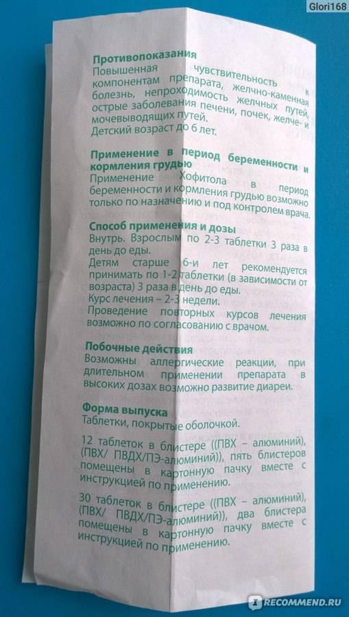Хофитол - инструкция по применению, отзывы, цена