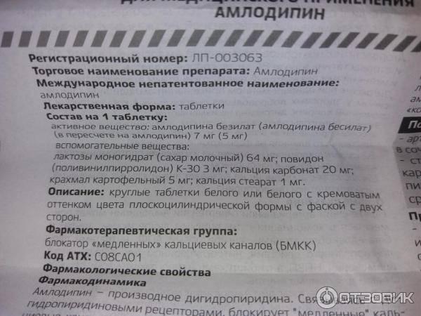 Амлодипин-вертекс — инструкция по применению   справочник лекарств medum.ru